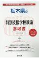 栃木県の特別支援学校教諭 参考書 2020 栃木県の教員採用試験「参考書」シリーズ13