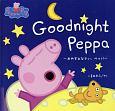 Goodnight Peppa おやすみなさい、ペッパ