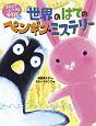 世界のはてのペンギン・ミステリー 宇宙スパイウサギ大作戦パート2
