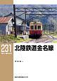 北陸鉄道金名線