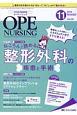 オペナーシング 33-11 2018.11 特集:ねころんで読める整形外科の疾患と手術 手術看護の総合専門誌