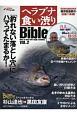 ヘラブナ食い渋りBible (2)