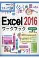 Excel2016 ワークブック ルビ付き 情報演習41 ステップ30