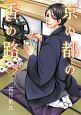 京の都の香の路 (1)