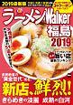ラーメンWalker 福島 2019