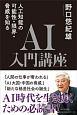 AI入門講座 人工知能の可能性・限界・脅威を知る
