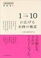1→10-ワントゥテン-に広げる企画の極意 六本木未来大学講義録2