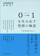 0→1-ゼロトゥワン-を生み出す発想の極意 六本木未来大学講義録1