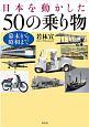 日本を動かした50の乗り物 幕末から昭和まで