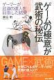 ゲームの極意が武術の秘伝 ゲーマーが武道の達人を目指した結果