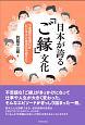 日本が誇る「ご縁」文化 不思議な出会いがビジネスと生き方を変えた