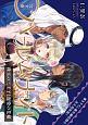 ハーレムナイト<完全版> 珠玉の三王子と寵愛の花嫁