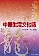 中華生活文化誌 ドラゴン解剖学 竜の生態の巻