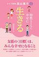 特性とともに幸せに生きる ライブ講義 高山恵子1