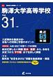 駒澤大学高等学校 平成31年 高校別入試問題シリーズA32