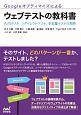 Googleオプティマイズによる Webテストの教科書 A/Bテスト、リダイレクトテスト、多変量テストの実