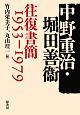 中野重治・堀田善衞 往復書簡 1953-1979