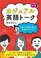 カジュアル英語トーク CD2枚付 外国人の質問に答えて会話がはずむ!