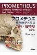 プロメテウス解剖学アトラス 口腔・頭頸部<第2版>