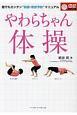 """やわらちゃん体操 DVD付き 誰でもカンタン""""転倒・骨折予防""""マニュアル"""