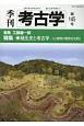 季刊 考古学 特集:植生史と考古学-人と植物の関係史を探る (145)