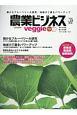 農業ビジネスveggie 売れる野菜 儲かる農業 IoTにも強くなる(23)