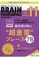 """ブレインナーシング 34-11 2018.11 脳神経看護は""""知れば知るほど""""おもしろい!"""