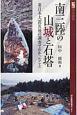 南三陸の山城と石塔 東日本大震災後の調査でわかったこと