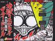 地獄のメカニカル・ギター・ドリル 魔界の基礎トレ編 CD付