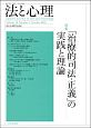 法と心理 18-1 特集:「治療的司法・正義」の実践と理論
