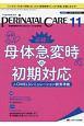 ペリネイタルケア 37-11 特集:必修!母体急変時の初期対応 周産期医療の安全・安心をリードする専門誌