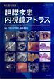 消化器内視鏡 2018増刊号 (30)