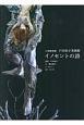 イノセントの詩 人気彫刻家戸田和子美術館