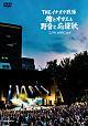 """LIFE WORK vol.4"" 2018/5/26 日比谷野外大音楽堂 俺とオマエと野音と応援歌"