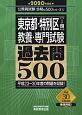 東京都・特別区1類 教養・専門試験 過去問500 2020 公務員試験 合格の500シリーズ8