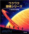 ワクワク探検シリーズ 知られざる宇宙 (1)