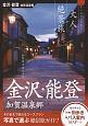 大人絶景旅 金沢・能登 加賀温泉郷 日本の美をたずねて