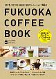 福岡コーヒーBOOK 2018-2019