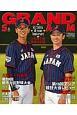 GRAND SLAM アマチュア・ベースボールオフィシャルガイド 2018 社会人野球の総合情報誌(52)