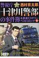 警視庁十津川警部の事件簿&鉄道ミステリーベストコミック (5)