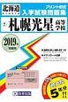 札幌光星高等学校 北海道私立高等学校入学試験問題集 2019