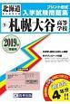 札幌大谷高等学校 北海道私立高等学校入学試験問題集 2019