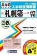 札幌第一高等学校 北海道私立高等学校入学試験問題集 2019