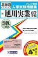 旭川実業高等学校 北海道私立高等学校入学試験問題集 2019
