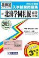 北海学園札幌高等学校 北海道私立高等学校入学試験問題集 2019