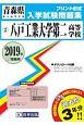 八戸工業大学第二高等学校 青森県私立高等学校入学試験問題集 2019