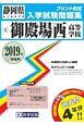 御殿場西高等学校 静岡県私立高等学校入学試験問題集 2019