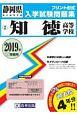 知徳高等学校 静岡県私立高等学校入学試験問題集 2019