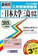 日本大学三島高等学校 静岡県私立高等学校入学試験問題集 2019