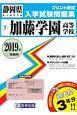 加藤学園高等学校 静岡県私立高等学校入学試験問題集 2019